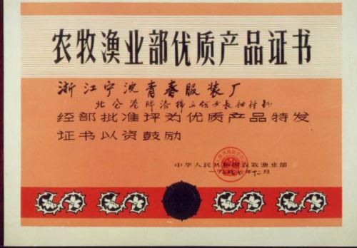 北仑港牌衬衫获得国家农牧渔业部优质产品证书