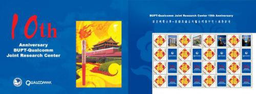 2008年 庆祝与北邮成立联合研发中心10周年2