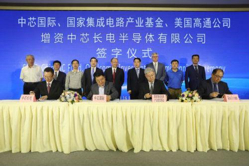 2015年 中芯国际、国家集成电路产业投资基金及Qualcomm拟投资中芯长电