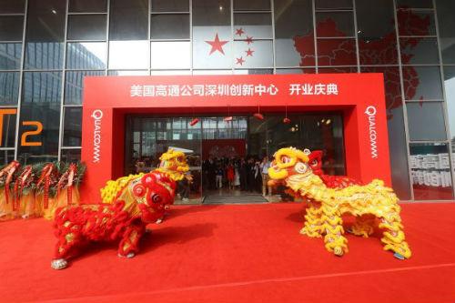 2016年 Qualcomm深圳创新中心开业