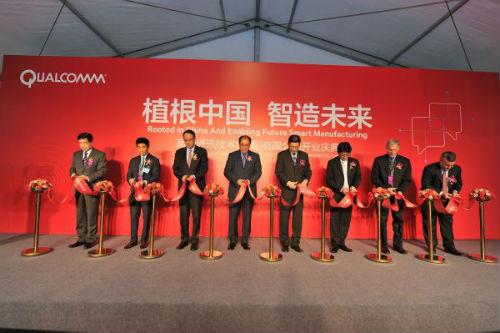 高通通讯技术(上海)有限公司开业庆典