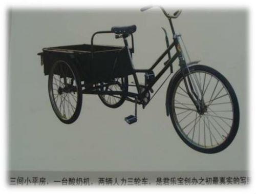 第一辆三轮车
