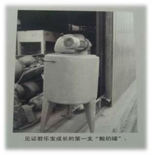 第一台酸奶机