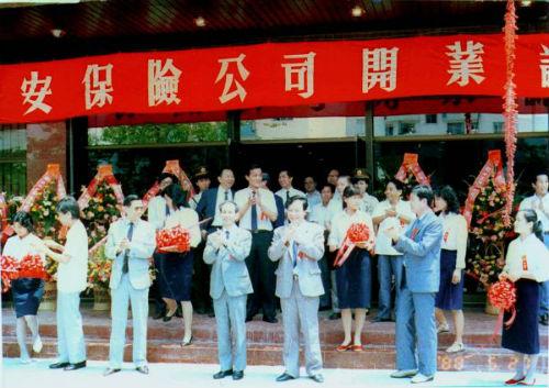1988年5月,平安保险公司开业庆典。