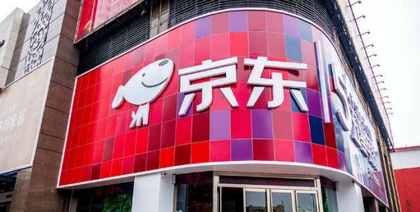 应对第四次工业革命:京东商城升级零售子集团 零售、物流、数科三驾马车并行
