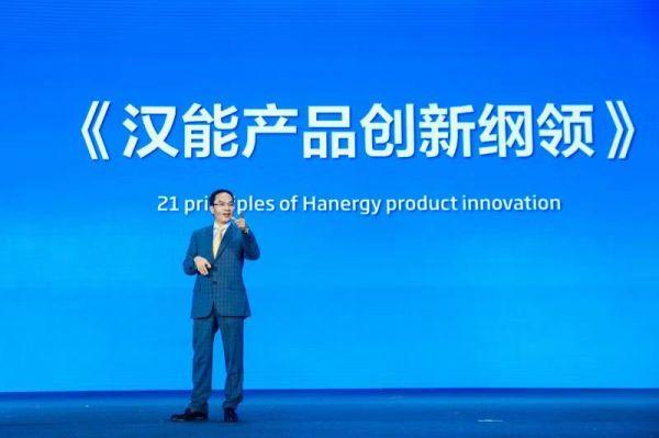 图二:李河君发布《汉能产品创新纲领》