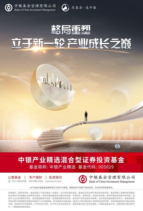 20190103-中銀產業精選海報