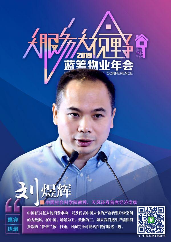 刘煜辉海报