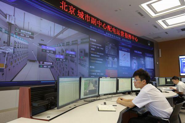 北京城市副中心配電運營指揮中心。杜敏攝