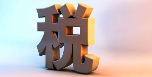 稅務總局設立小微企業服務處意味著什么?