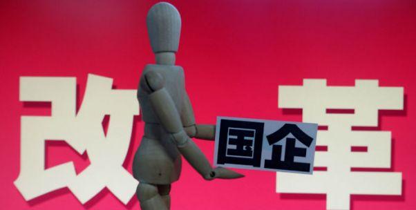 遼寧省國企巨頭本鋼集團混改正在推進中:誰將入住依然成謎