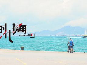 《時代視角》(五):多金的粵港澳