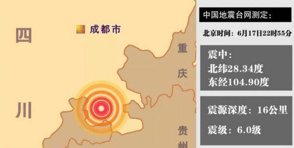 四川宜宾地震6.0级 移动、联通、电信运行基本正常 未发生大规模断站