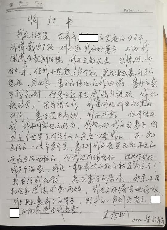 2014年,關彥斌給張曉蘭出具的悔過書