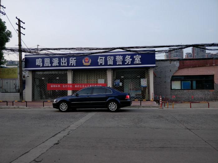 武进区何留村警务室 摄影 吴小飞