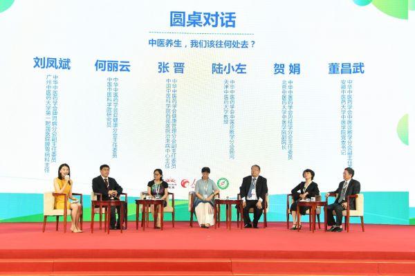 2019健康责任论坛在京举办 无限极联合发布2018年全民中医健康指数