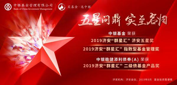 20190815-中银济安金信经济观察报广告图