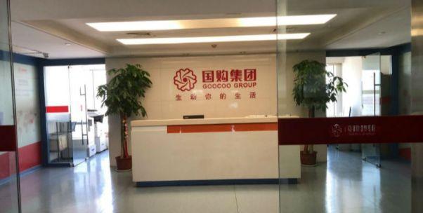 """国购集团回应董事长跑路传闻 有员工认为老板被A股""""割了韭菜"""""""