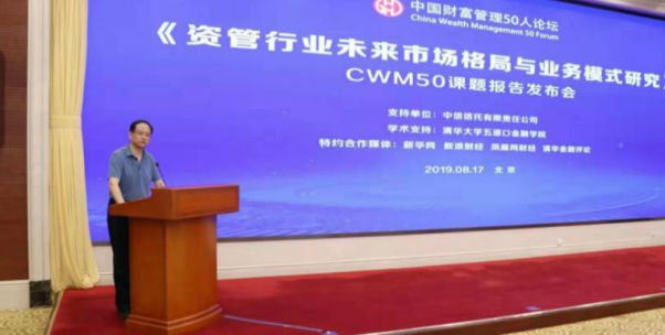 央行金融稳定局局长王景武:加快资管新规配套细则的制订出台