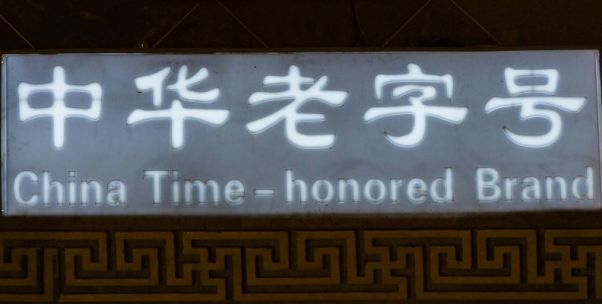 """线上销售年均增幅超80% """"老字号""""北京稻香村在经历怎样的""""新老碰撞"""""""