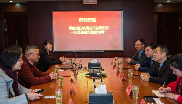 民生银行杭州分行一行走访通策集团。