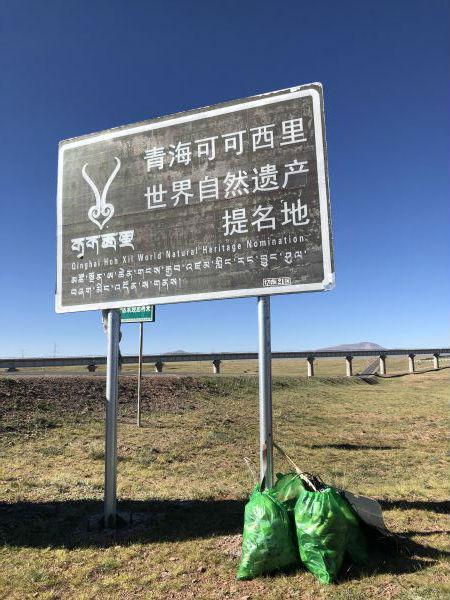 图10,(2019年8月9日,经济观察网记者在青藏公路沿线,靠近可可西里的边缘地带,捡到的垃圾。 金冠时 摄)