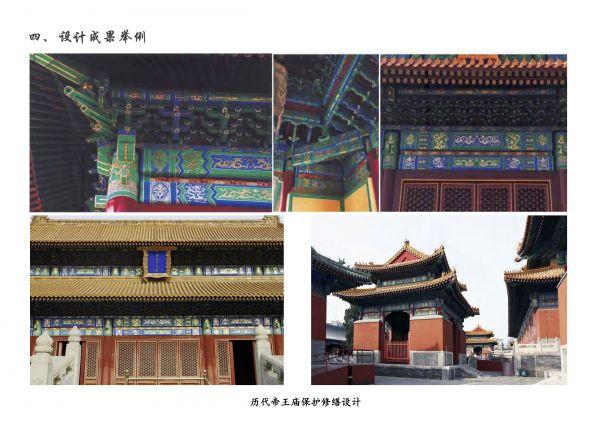 古建所—修缮后的历代帝王庙(第一个小标题中间)