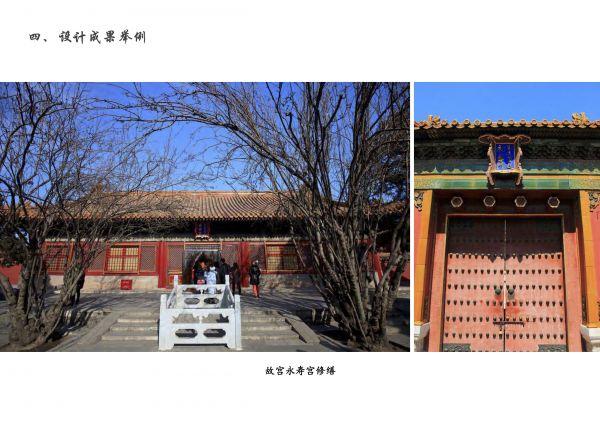 古建所——故宫永寿宫(第一个小标题最后)