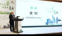 【BOSS说】第五届新金融大讲堂特别节目:产融结合深挖绿色新葡京32450潜力