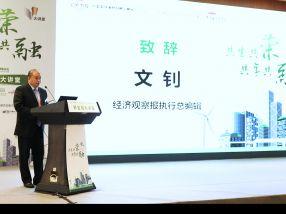 【BOSS說】第五屆新金融大講堂特別節目:產融結合深挖綠色經濟潛力
