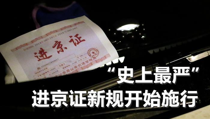700北京进京证 图虫创意-425013307759525895_副本