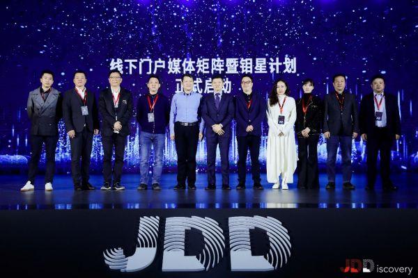 JDD大会数字营销分论坛成功召开行业大咖共话产业新趋势、新机遇和新挑战