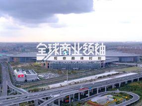 【全球商业领袖特别节目】在今天,一个更加开放的中国可能带来什么?(上)