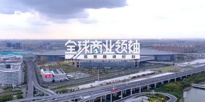 【全球商業領袖特別節目】在今天,一個更加開放的中國可能帶來什么?(上)
