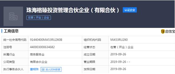 12.3-李华清-格臻投资