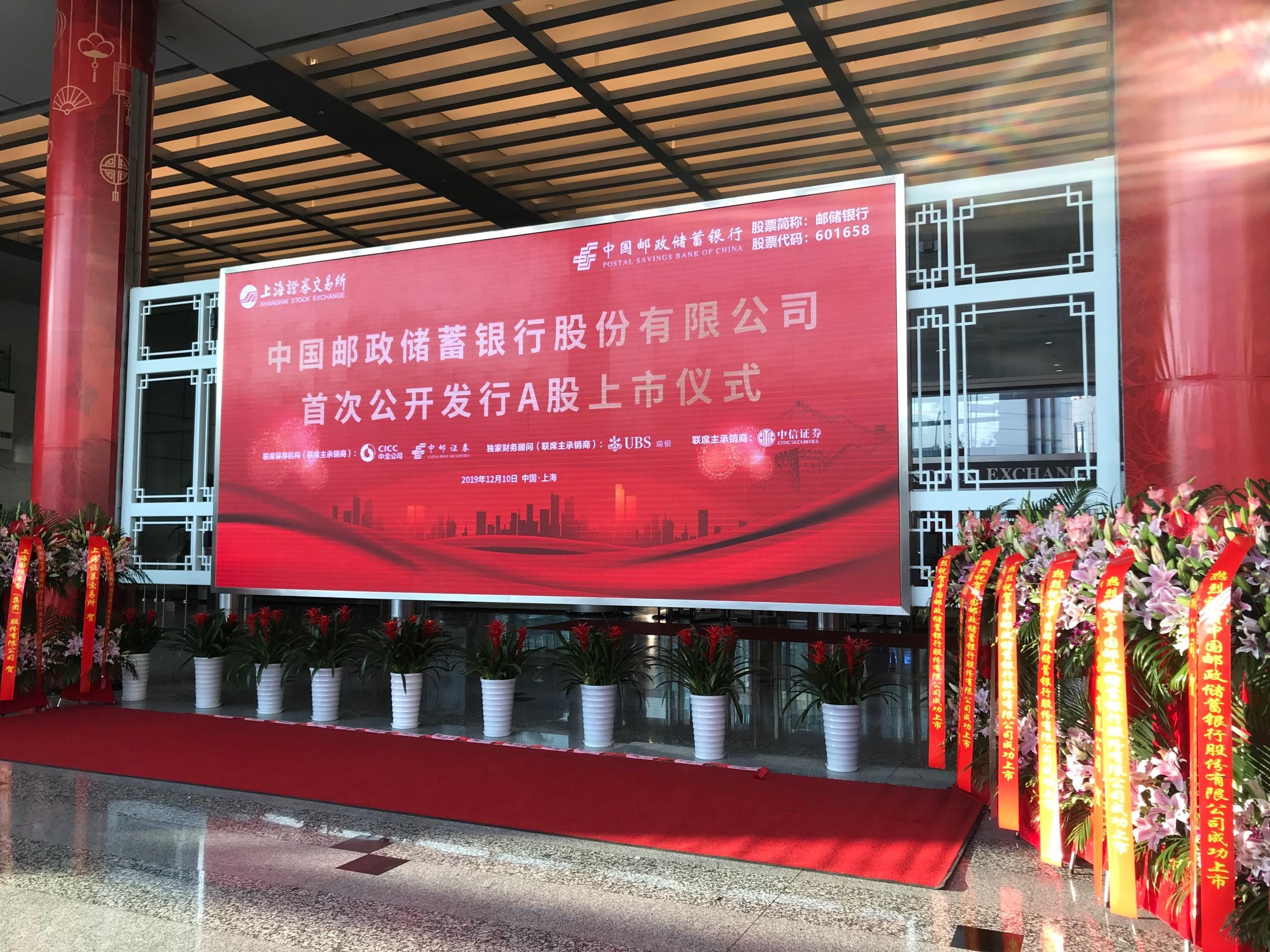 上海證券交易所大廈