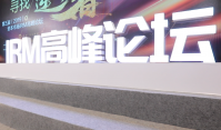 【BOSS说】寻找逆风者·第五届(2019)资本市场IRM高峰论坛