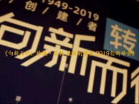 【BOSS說(shuo)】向新(xin)而行(xing)︰轉換?覓機致敬創建者(zhe)2019創新(xin)峰(feng)會