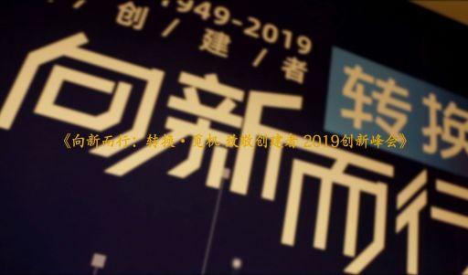 【BOSS说】向新而行:转换·觅机致敬创建者2019创新峰会