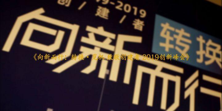 【BOSS說】向新而行︰轉換(huan)?覓機致(zhi)敬(jing)創建者2019創新峰會