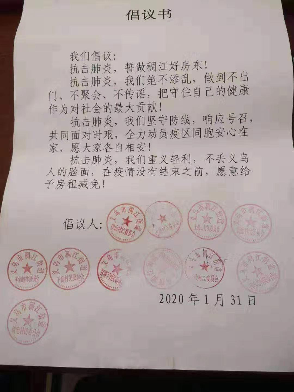 义乌社区房东免租金倡议书