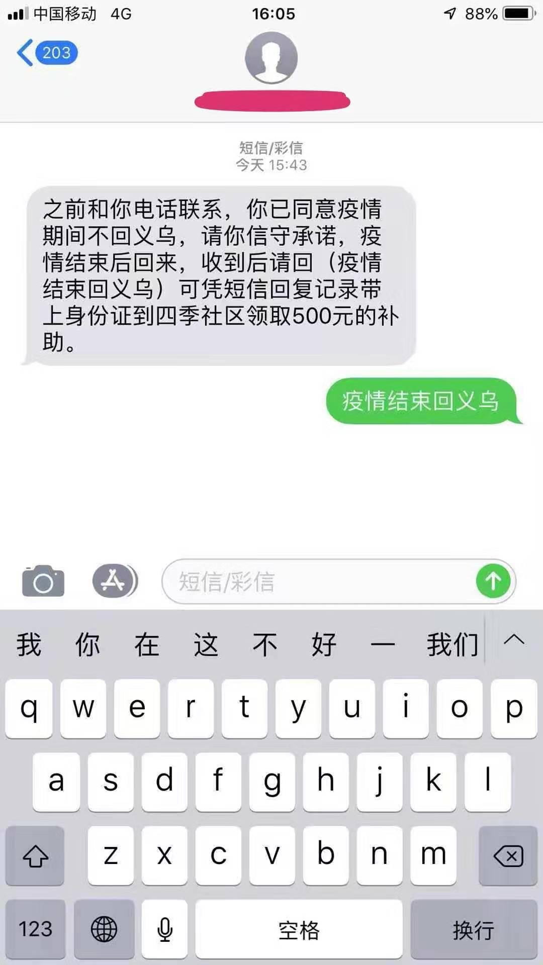 义乌劝外来人员缓返手机短信