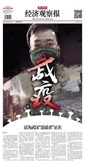 經濟觀(guan)察報(bao) 第956期