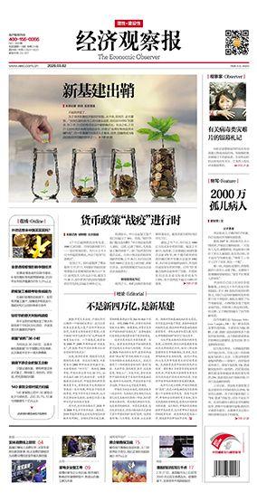 經濟(ji)觀(guan)察報 第959期(qi)