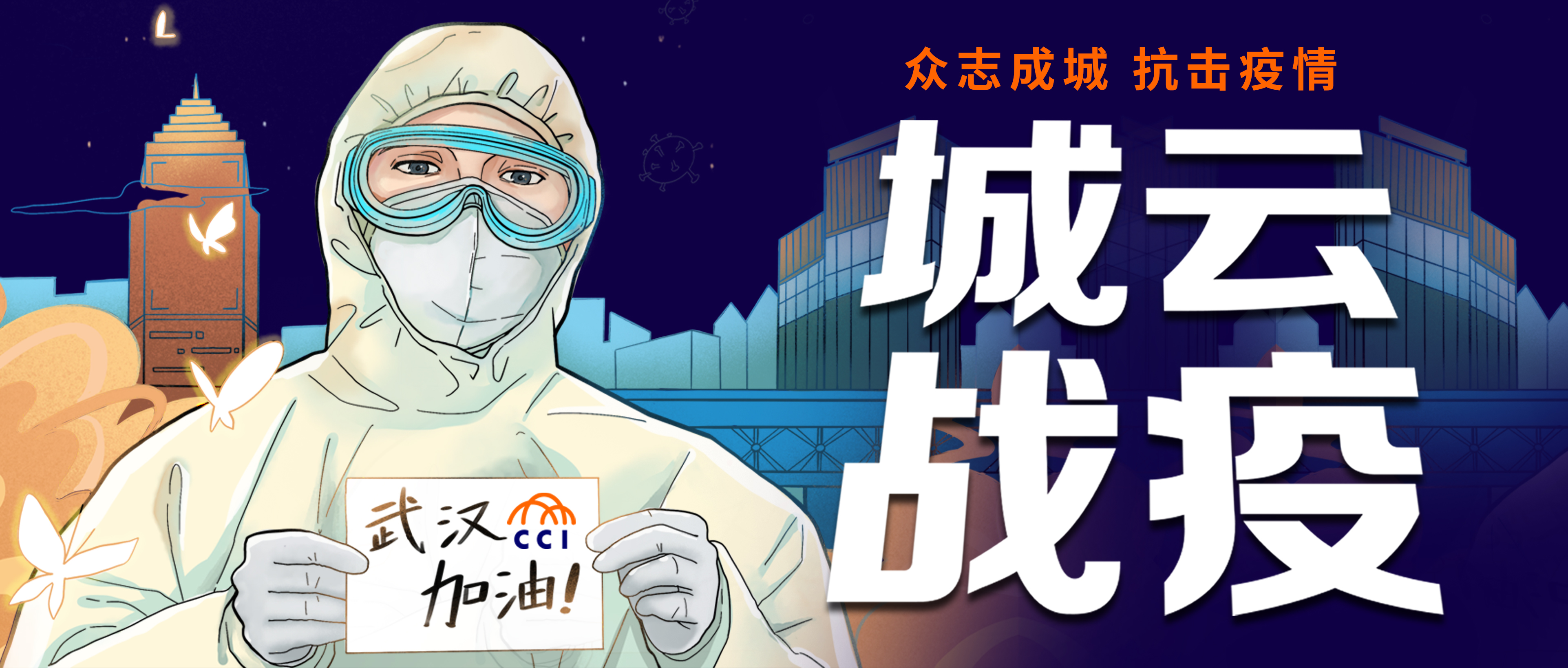 城云科技宣传
