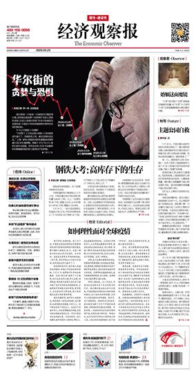 經濟觀察報(bao) 第962期