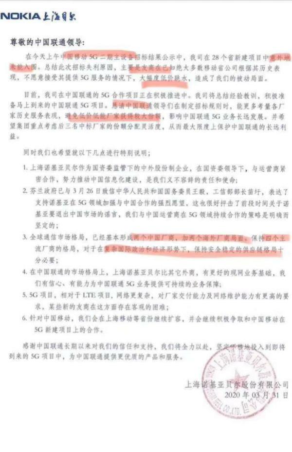 诺基亚贝尔致中国联通的函件