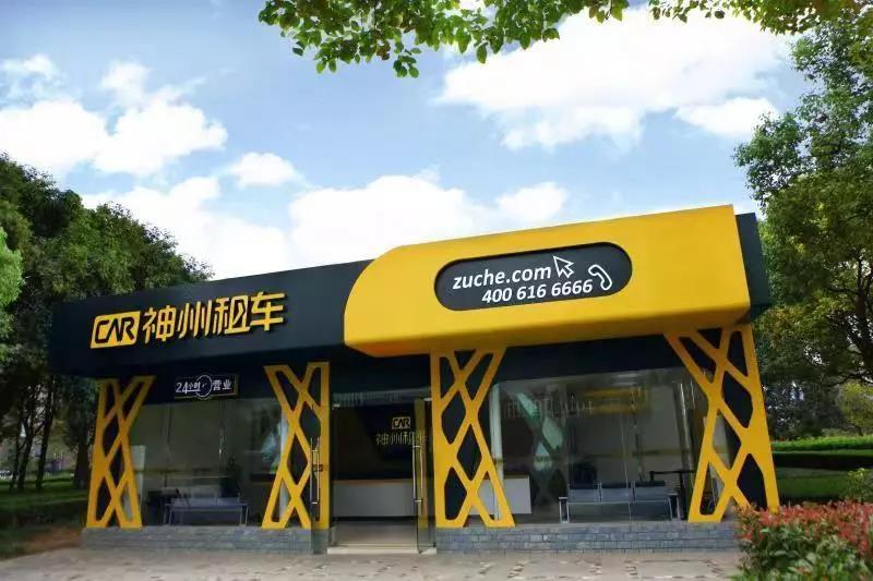 神州租车门店1