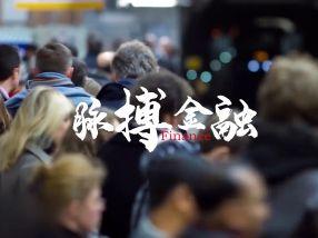 【脈搏金融】精彩(cai)回顧危險時(shi)刻,全球經(jing)濟何wen)?未(wei)櫻咳san)位經(jing)濟學家論劍金融局勢