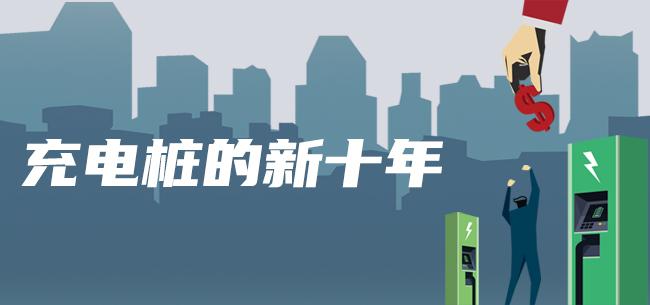 【专题】充电桩的新十年